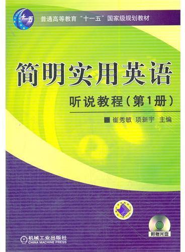 简明实用英语 听说教程(第一册)(附CD光盘一张)