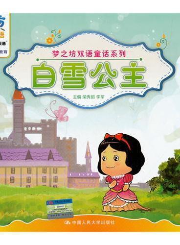 白雪公主(梦之坊双语童话系列)