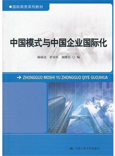 中国模式与中国企业国际化(国际商务系列教材)