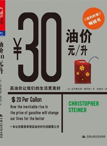 油价30元/升
