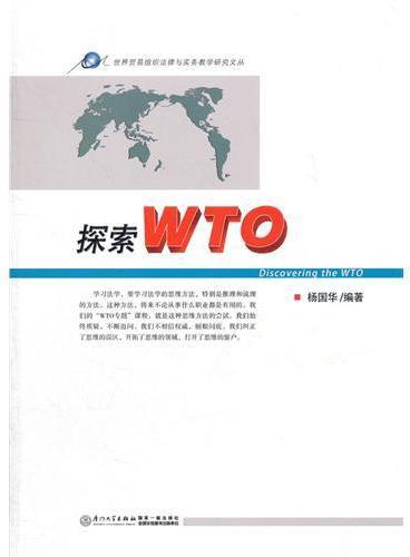 探索WTO