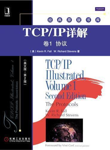 TCP/IP详解  卷1:协议(英文版第2版) (TCP/IP领域不朽名著,Stevens传世之作)