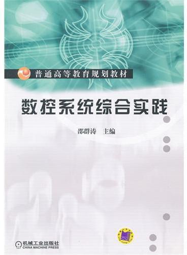 数控系统综合实践(含CD)