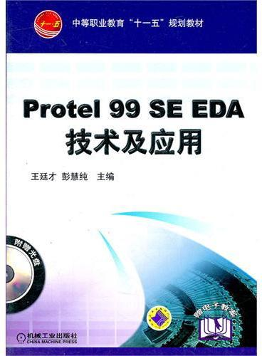 PROTEL 99 SE EDA技术及应用(附赠光盘)