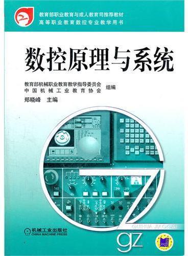 数控原理与系统