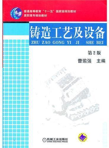 铸造工艺及设备 第2版