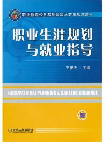 职业生涯规划与就业指导