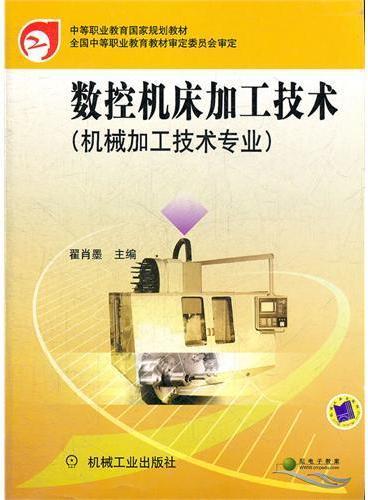 数控机床加工技术(机械加工技术专业)