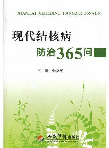 现代结核病防治365问