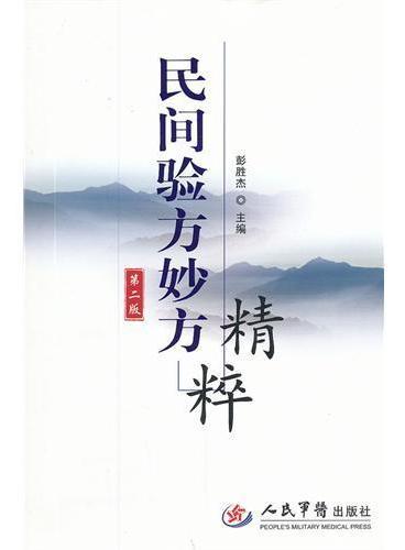 民间验方妙方精粹(第二版)