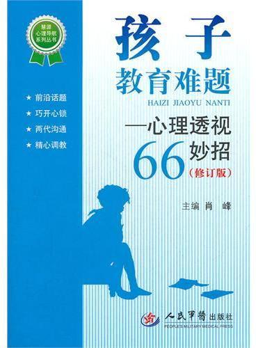 孩子教育难题 心理透视66妙招(修订版)