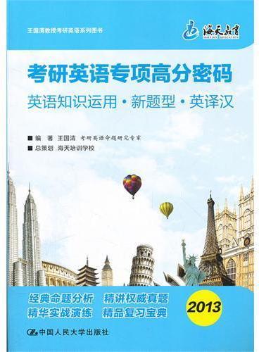 (海天)考研英语专项高分密码——英语知识运用·新题型·英译汉