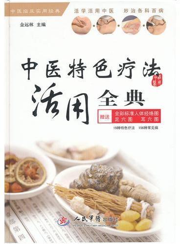 中医特色疗法活用全典 中医临床实用经典