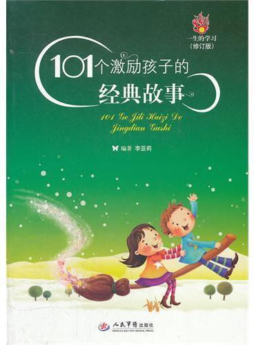 101个激励孩子的经典故事 修订版