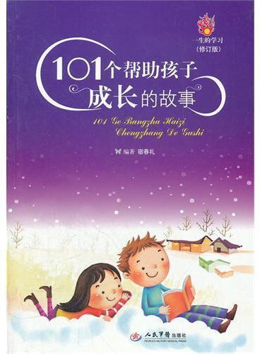 101个帮助孩子成长的故事 修订版