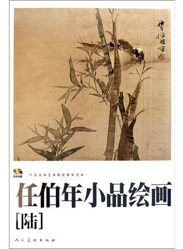 任伯年小品绘画(陆).中国高等艺术院校教学范本