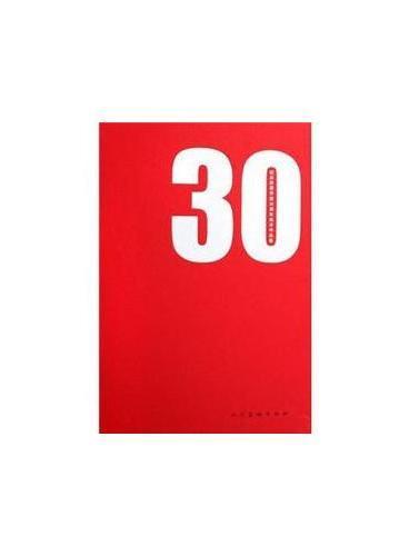 纪念改革开放30周年美术作品集