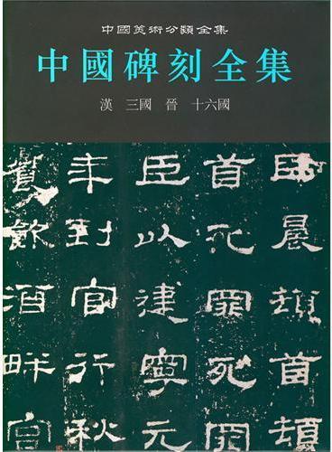 中国碑刻全集(2)汉三国晋十六国