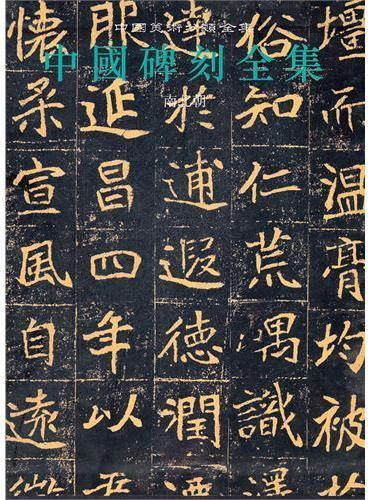 中国碑刻全集(3)南北朝