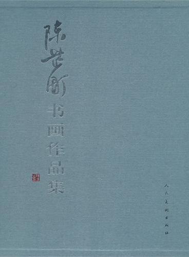 陈芷町书画作品集