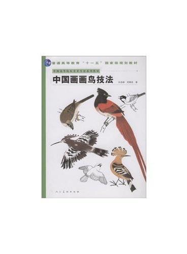 十一五国家规划教材.中国画画鸟的技法