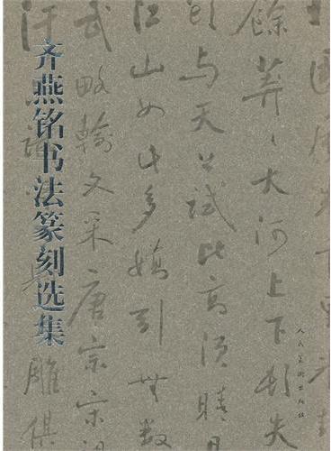 齐燕铭书法篆刻选集