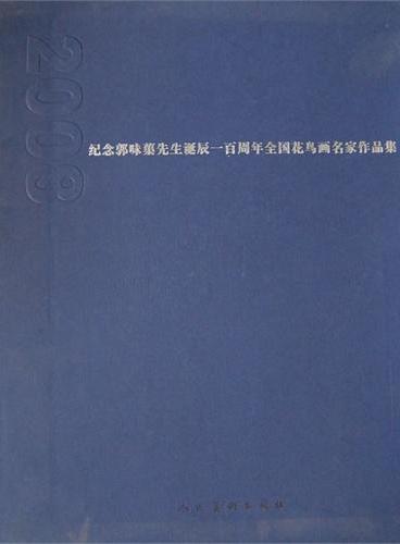 纪念郭味蕖诞辰百年全国花鸟名家作品集