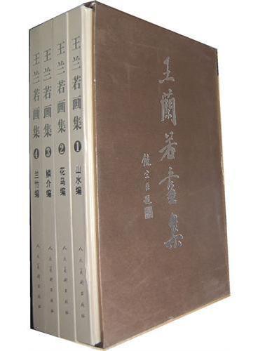 王兰若画集(14)
