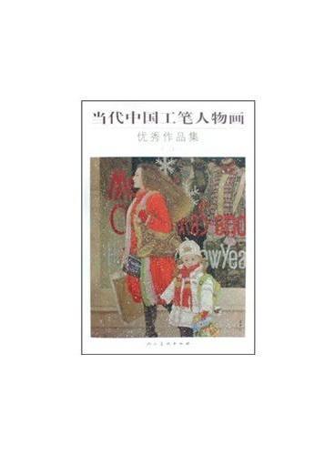 当代中国工笔人物画优秀作品集(二)