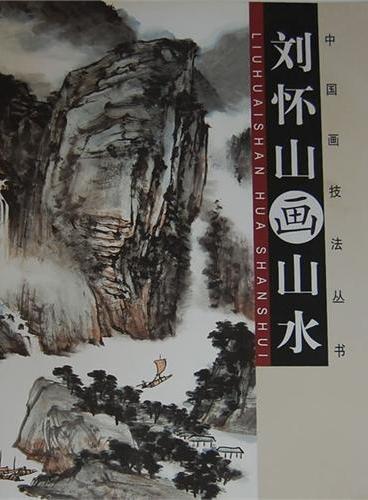 案头画范·刘怀山画山水