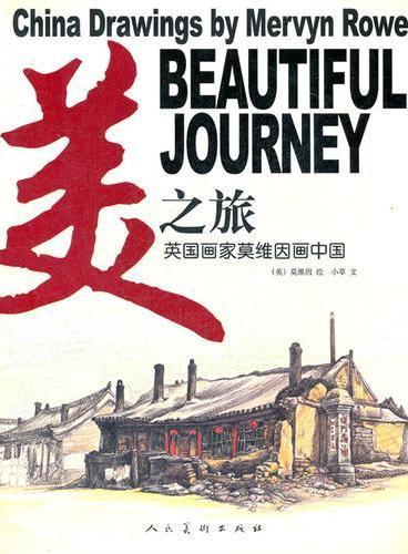 美之旅—英国画家莫维因画中国