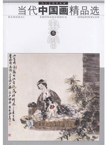 当代中国画精品选(3)