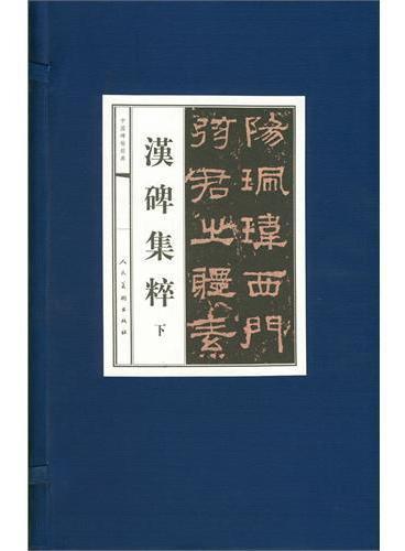 中国碑帖经典汉碑集粹(上下)