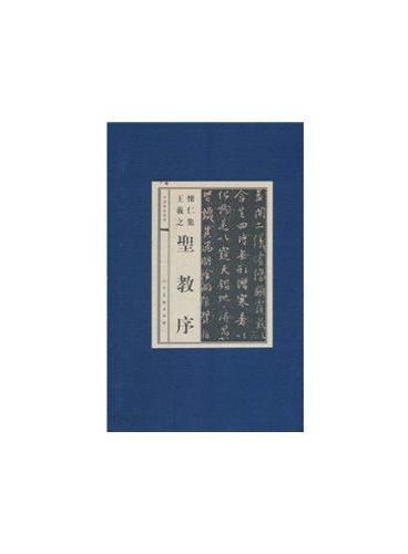 中国碑帖经典怀仁集王羲之圣教序