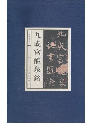 中国碑帖经典九成宫醴泉铭