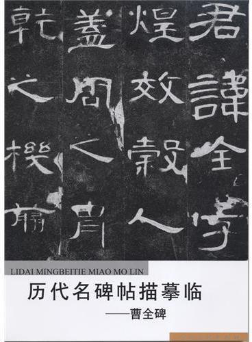 历代名碑描摹临曹全碑