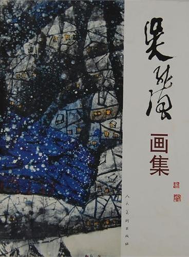 吴纯强画集