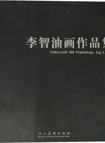 李智油画作品集