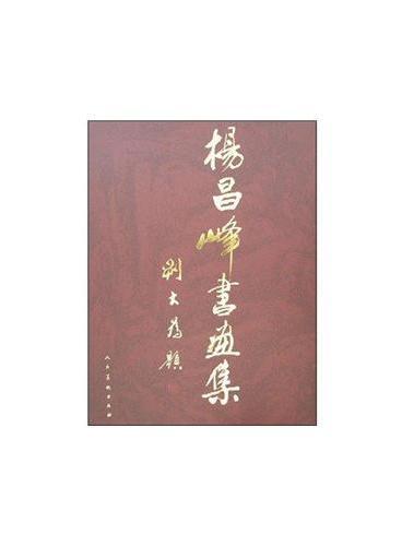 杨昌峰书画集