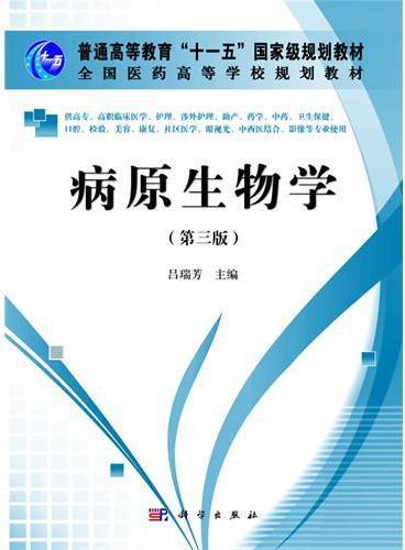 病原生物学(含人体寄生虫学)(第三版)(高职高专)