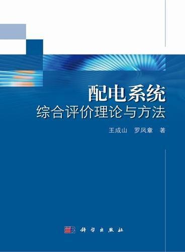 配电系统综合评价理论与方法