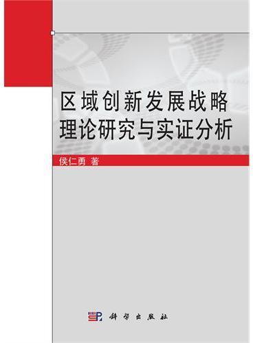 区域创新发展战略理论研究与实证分析