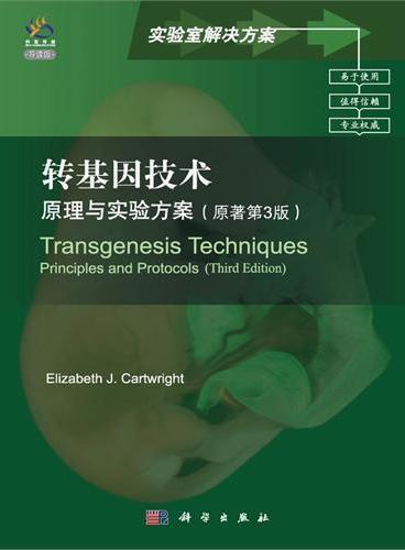 转基因技术:原理与实验方案(原著第三=3版)(导读版)