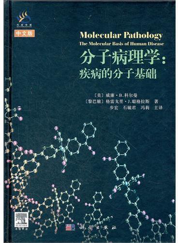 分子病理学:疾病的分子基础