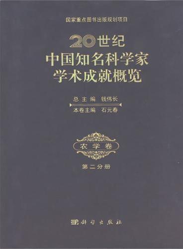 20世纪中国知名科学家学术成就概览 农学卷 第二分册