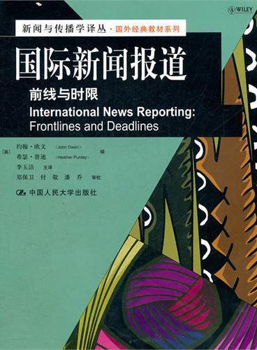 国际新闻报道:前线与时限(新闻与传播学译丛·国外经典教材系列)