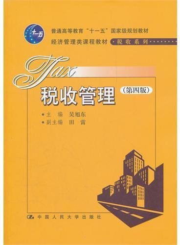 """税收管理(第四版)(经济管理类课程教材·税收系列;""""十一五""""国家级规划教材)"""