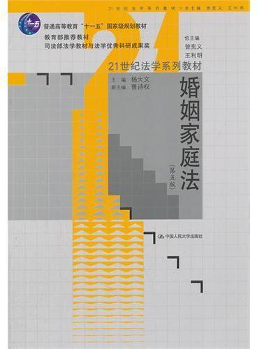 """婚姻家庭法(第五版)(21世纪法学系列教材;教育部推荐教材;""""十一五""""国家级规划教材)"""