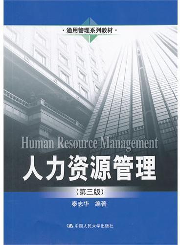 人力资源管理(第三版)(通用管理系列教材)