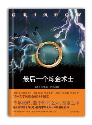 最后一个炼金术士(融《指环王》与《达·芬奇密码》为一体的冒险史诗)